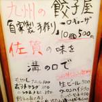 29319754 - 九州の餃子屋・佐賀の味を溝の口で~?
