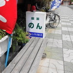 喫茶居酒屋のん - のん