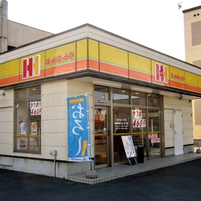 ほっかほっか亭 新琴似11条店