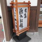 中嶋源九郎餅本舗 -