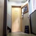 sync - 2階にある扉を開いてみよう!
