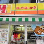 ほっかほっか亭 - ほっかほっか亭 大和郡山駅前店