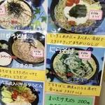 nikkouguchipa-kingueriakudaribaiteninshokuko-na- - お蕎麦が名物のようです。生蕎麦と表示。