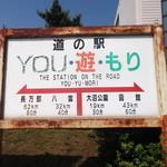 道の駅 YOU・遊・もり  - 道の駅 YOU・遊・もり