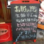 広島風お好み焼き れんが亭 - 外の立て看板