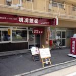 横川鉄板 -