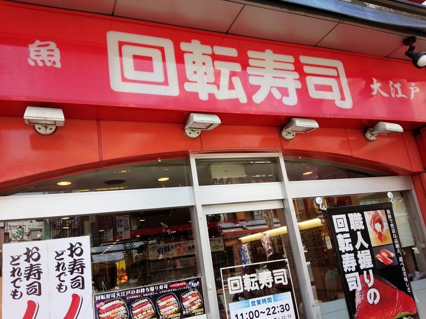 活 大江戸 御徒町松坂屋駅前店