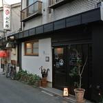 29335408 - 誘酒庵・外観(2014.05)