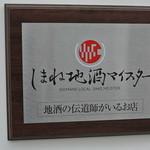 29335410 - 誘酒庵・地酒マイスター看板(2014.05)