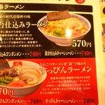 久留米ラーメン清陽軒 - ラーメンは【屋台】と【すっぴん】の2種から選ぶべし