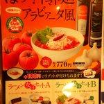 久留米ラーメン清陽軒 - 通常メニューになったトマト麺