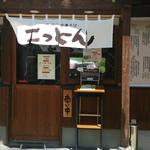 竹田の中華そば こっとん - 26.07.26 入口