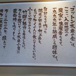 竹田の中華そば こっとん - 26.07.26 一風堂との絡みが書かれてました。