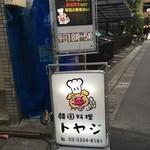 韓国料理 トヤジ