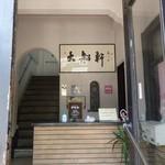 茶のみ処 大船軒 - 玄関の受付を通って右側の部屋に入ります。