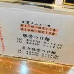 29340703 - メニュー②