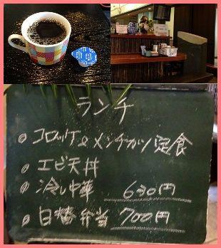 旬彩処 鳥羽 name=