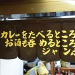 ジャンボカレー - 暖簾