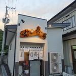 寿司長 - 外観写真: