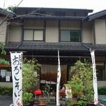 Sobadokoroyashio -
