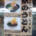 広島駅弁当 うどん 在来線1番ホーム - メニュー(2014.07.29)
