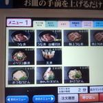無添くら寿司 - タッチパネルメニュー①(2014.07.28)