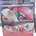 無添くら寿司 - 期間限定商品<メニュー>(2014.07.28)