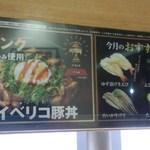無添くら寿司 - イリベコ豚丼など(2014.07.28)