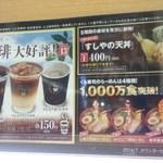無添くら寿司 - コーヒー、天丼、ラーメン(2014.07.28)