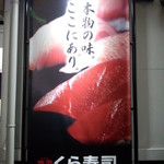 無添くら寿司 - お店の外観(2014.07.28)