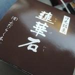 補陀洛本舗 - 蓮華石