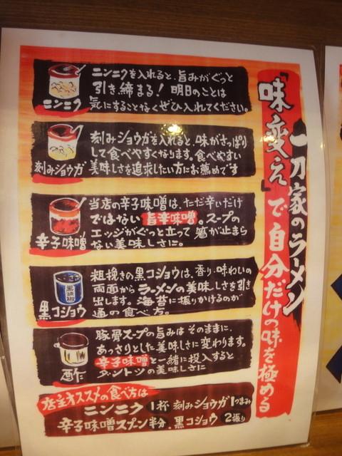 横浜家系ラーメン一刀家 - 薬味の使い方