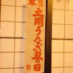 松乃家 - 丑の日☆2014☆