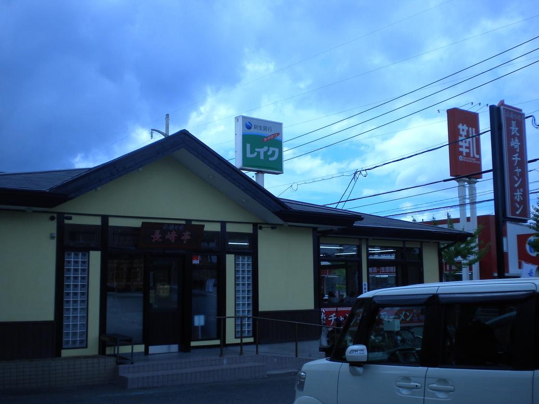 長崎亭 那珂川店