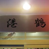 港鶴 - 看板