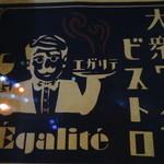 大衆ワインビストロ エガリテ -