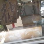 29351799 - 製麺室が見えますね♪
