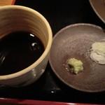 久呂無木 - 辛汁と薬味