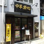 朴伝 - <2014/08/23>