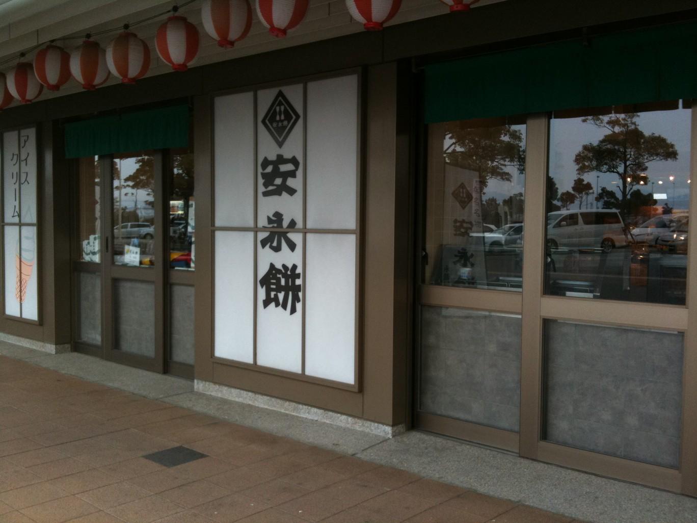 安永餅 湾岸長島PA 上り売店