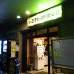 ラーメン二郎 八王子野猿街道店 2 -