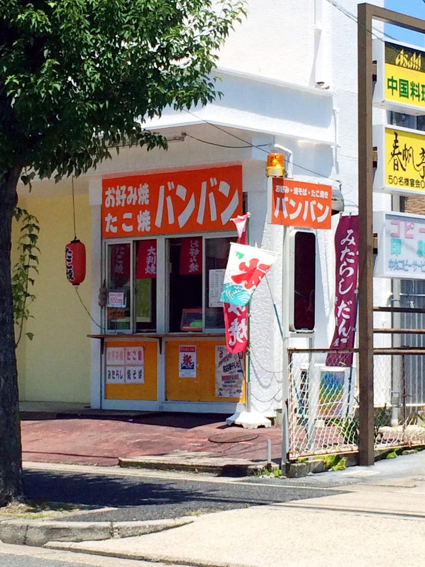 バンバン 植田店