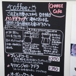 チャモイ カフェ - 珈琲の説明
