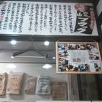ラーメン一心 - 製麺所