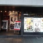 バリバリ鶏 高田馬場店 - 外観