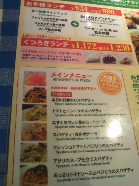 カプリチョーザ 横浜元町店
