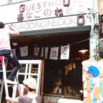 あくびカフェー - 2014年7.24画像(この日はカフェ休みでバージョンアップ中とのこと)