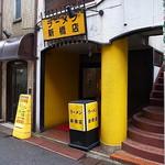 ラーメン - 二郎は名乗れぬも、あくまで黄色