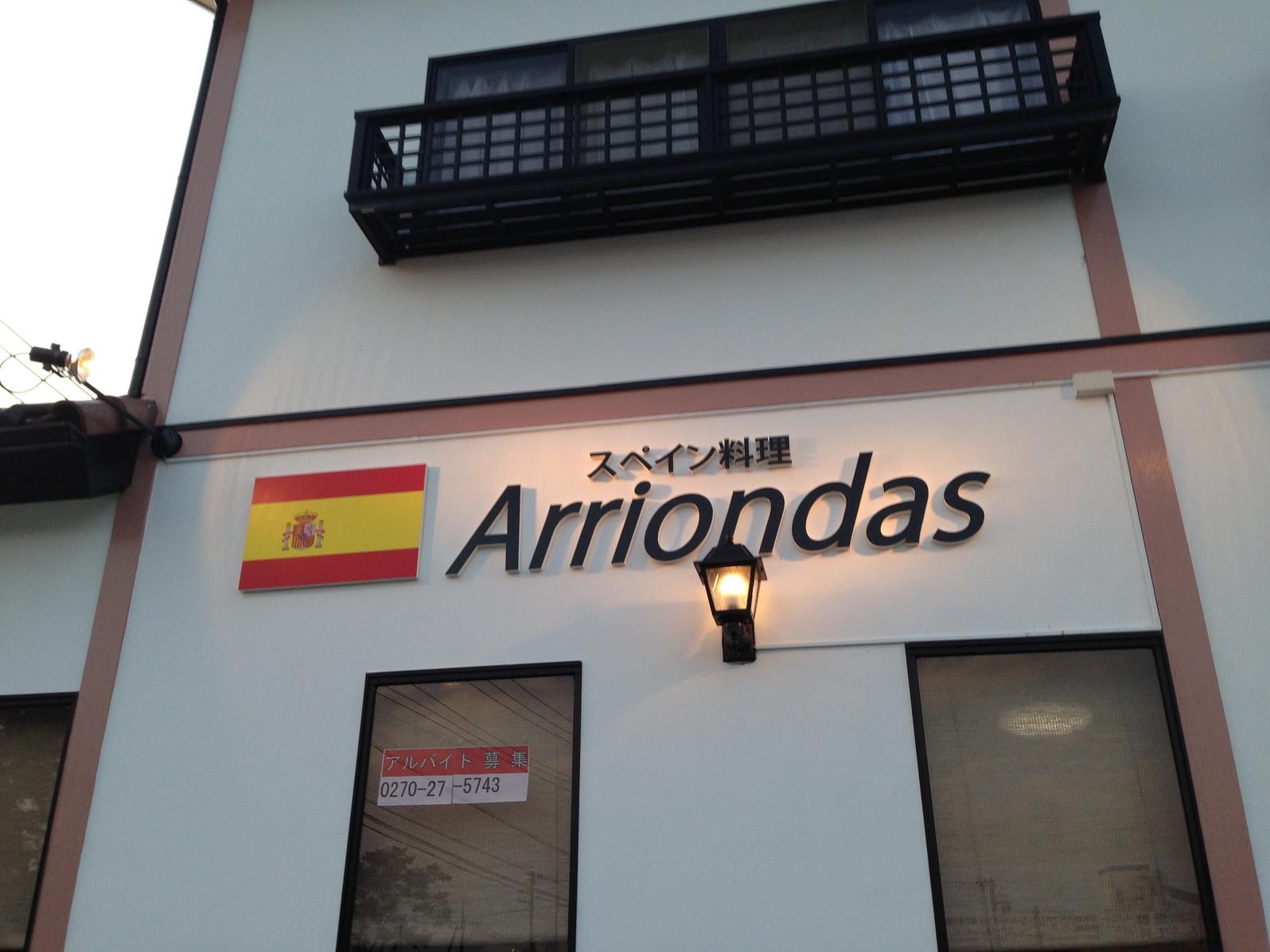 スペイン料理とワイン アリオンダス