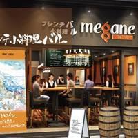 フレンチ小料理バル megane -